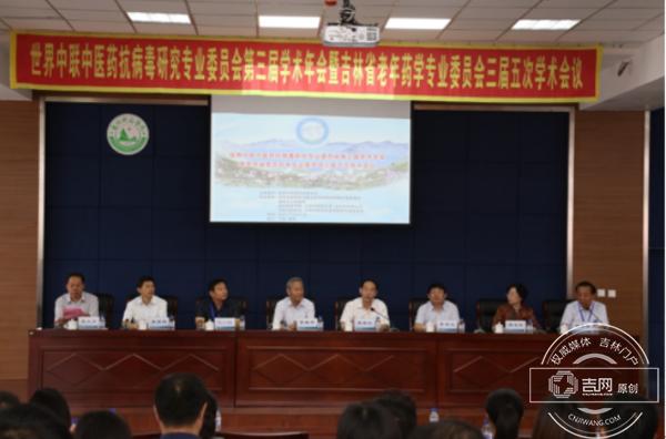 中医药抗病毒研究专业委员会第三届学术年会在通化师范学院召开