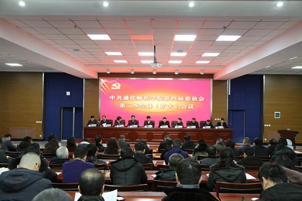 中共通化师范学院第四届委员会第二次全体(扩大)会议召开