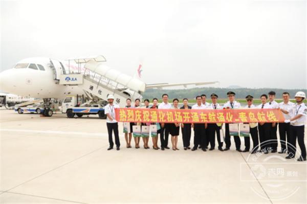 通化-青岛旅游季顺利完成首航